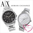 【ペアウォッチ】アルマーニエクスチェンジ 時計[ ArmaniExchange 時計 ]アルマーニ エクスチェンジ 腕時計[ Armani Exchange 腕時計 ][ブランド/記念/プレゼント/ギフト/カップル/記念日/ペア/PAIR/お揃い/祝い/人気][送料無料]