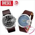 ペアウォッチディーゼル 腕時計[ DIESEL 時計 ]ディーゼル 時計[DIESEL 腕時計][ディーゼル時計/ディーゼル腕時計][ブランド/プレゼント/ギフト/カップル/ペア/PAIR/お揃い/人気/夫婦][送料無料]