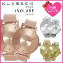 【ペア価格】ペアウォッチ クラス14 時計[KLASSE14 ペア 時計]クラス 14[KLASSE 14 腕時計]ヴォラーレ VOLARE レディース/メンズ...