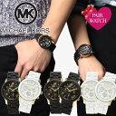 【ペア価格】ペアウォッチ マイケルコース 時計[ MICHAELKORS 腕時計 ]マイケル コース ペア 腕時計[ マイケルコース ペアウォッチ ]メンズ/レ...