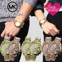 【ペア価格】ペアウォッチ マイケルコース 時計 MICHAELKORS 腕時計 マイケル コース