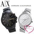 【ペアウォッチ】アルマーニエクスチェンジ 時計[ ArmaniExchange 時計 ]アルマーニ エクスチェンジ 腕時計[ Armani Exchange 腕時計 ]メンズ/レディース[ブランド/記念/プレゼント/ギフト/カップル/記念日/ペア/お揃い/祝い/人気][送料無料]