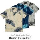 アロハシャツ メンズ アロハ シャツ Rustic Palm-leaf 全3色 半袖 大きいサイズ メール便利用で 送料無料 沖縄版 かりゆし ココナッツジュース シャツ 結婚式