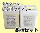 タケシールAE211プライマー 8kgs 約25m2分 塗料販売