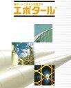 エボタールBOエコ速乾型 ブラック・ブラウン 18kgセット 日本ペイント 変性エポキシ樹脂塗料/防食/耐水性/耐薬品性