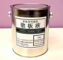 黒板塗料 黒 1kg 約4m2分 黒板の新規作成や塗替えに 塗料販売