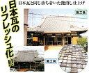 日本瓦専用 シリコン屋根用塗料いぶしコート銀黒No.5 18kg 約110m2分 塗料販売