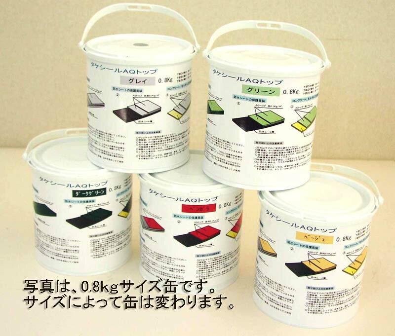 タケシールAQトップ グレー 8kg 塗料販売 【送料無料(離島/一部地域/ヤマト運輸指定は除く)】