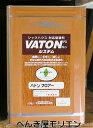 バトンフロアー クリヤー/透明 ツヤあり 16L(約160〜200平米分) 大谷塗料 VATON 油性/木部/屋内用/低臭/造膜/1液