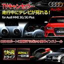 アウディ A8(4H)テレビキャンセラー/TVキャンセラー/ナビキャンセラー 走行中/運転中/コーディング/ナビ操作/TV視聴/DVD視聴/可能/解除/配線不要】KUFATEC社製の TVキャンセラー for Audi MMI 3G/3G Plus走行中テレビが見れる
