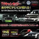 VW ゴルフ7 テレビキャンセラー/TVキャンセラー/ナビキャンセラー 走行中/運転中/コーディング/ナビ操作/TV視聴/DVD視聴/可能/解除/配線不要】KUFATEC社製の TVキャンセラー for VW Discover Pro/Audi New MMI 走行中テレビが見れる