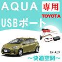 【トヨタ アクア カーアクセサリ】【アクア専用USBポート2】【トライデント TR-SY-A9】車種別設計 USBポート スマホ 充電 iPOD 接続 1.2A 2.4A