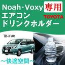 【トヨタ ノア ヴォクシー カーアクセサリ】【トライデント TR-SY-NV1】【80系ノア・ヴォクシー専用 エアコン ドリンクホルダー 運転席・助手席セット】