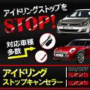 【アイドリングストップキャンセラー VW ゴルフVII H25/4〜現在 AUCJZ】トライデント TR-034AS-001【煩わしいアイドリングストップのON/OFFを簡単切替え】VW