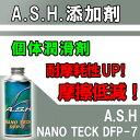 【ASH アッシュ エンジンオイル添加剤】NANO TECK DFP-7 200cc缶ナノテック【日本発の潤滑油ブランド】