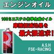 【ASH アッシュ エンジンオイル】FSE RACING 10W-40 1Lボトル【日本発の潤滑油ブランド】