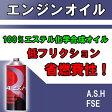 【ASH アッシュ エンジンオイル】FSE 5W-40 1Lボトル【日本発の潤滑油ブランド】