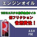 【ASH アッシュ エンジンオイル】FSE 0W-20 1Lボトル【日本発の潤滑油ブランド】