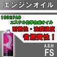 【ASH アッシュ エンジンオイル】FS 15W-50 1Lボトル【日本発の潤滑油ブランド】