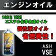 【ASH アッシュ エンジンオイル】VSE 5W-40 1Lボトル【日本発の潤滑油ブランド】