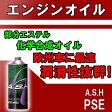 【ASH アッシュ エンジンオイル】PSE 10W-40 1Lボトル【日本発の潤滑油ブランド】