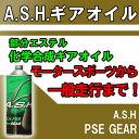 【ASH アッシュ ギアオイル】PSE GEAR 80W-90 GL6 1Lボトル【日本発の潤滑油ブランド】