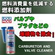 【リキモリ LIQUIMOLY 燃料添加剤】300ml缶CARBURETOR AND VALVE CLEANER【キャブレター&バルブクリーン】