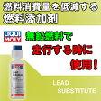 【リキモリ LIQUIMOLY 燃料添加剤】250ml缶LEAD SUBSTITUTE【レッドサブスティチュート】