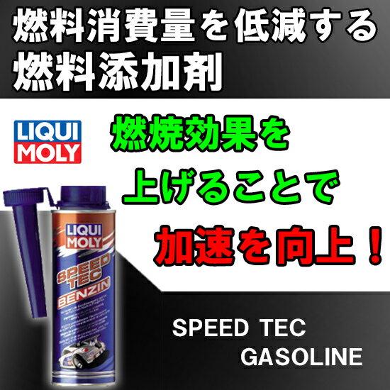 【リキモリ LIQUIMOLY 燃料添加剤】SPEED TECH GASOLINE250ml缶【スピードテックガソリン】