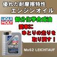 【LIQUIMOLY リキモリ エンジンオイル】MoS2 LEICHTLAUF 10W-40 1Lボトル【ライトドライビング】