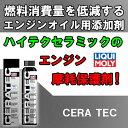【リキモリ LIQUIMOLY エンジンオイル用 添加剤】300ml缶CERA TEC【セラテック】