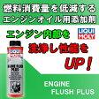 【リキモリ LIQUIMOLY エンジンオイル用 添加剤】300ml缶ENGINE FLUSH PLUS【エンジンフラッシュプラス】