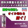 【リキモリ LIQUIMOLY (エンジンオイル用 添加剤】300ml缶MOTOR OIL SAVER【モーターオイルセーバー】