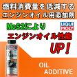 【リキモリ LIQUIMOLY エンジンオイル用 添加剤】MOS2 ANTI-FRICTION 300ml缶OIL ADDITIVE【オイルアディティブ】