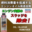 【リキモリ LIQUIMOLY エンジンオイル用 添加剤】300ml缶OIL-SLUDGE REMOVER 【オイルスラッジリムーバー】