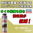 【リキモリ LIQUIMOLY エンジンオイル用 添加剤】300ml缶OIL SMOKE STOP【オイルスモークストップ】
