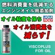 【リキモリ LIQUIMOLY エンジンオイル用 添加剤】300ml缶 VISCOPLUS FOR OIL【ビスコプラスフォーオイル】