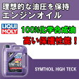 【LIQUIMOLY リキモリ エンジンオイル】SYNTHOIL HIGH TECK 5W-40 1Lボトル【シンセティックハイテック】