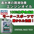 【LIQUIMOLY リキモリ エンジンオイル】SYNTHOIL RACE TECK 10W-60 5Lボトル【シンセティックレーステック】