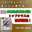 【LIQUIMOLY リキモリ エンジンオイル】TOP TEC 4605 5W-301Lボトル【トップテック 4605】
