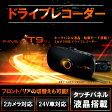 【INBYTE FineVu T9Vu】ドライブレコーダー タッチパネル液晶搭載・駐車中の撮影機能が強化された新モデル登場!【インバイト】