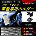 【マウンテック】スマートフォン車載ホルダー 1台分2個セット Mountek AIRSNAP【エアコン吹き出し口設置タイプ】エアスナップ スマホホルダー 携帯ホルダー