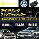 【アイドリングストップキャンセラー フォルクスワーゲン GOLF7(5G)・PASSAT(B8)・Polo(6C)】PL-ISC-V001【煩わしいアイドリングストップのON/OFFを簡単切替え】VW
