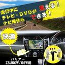 ハリアー ZSU60W/65W H25.12〜 TVテレビキャンセラー&ナビ操作キットセット メーカーオプションナビ搭載車用