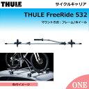 【Thule(スーリー)FreeRide 532】自転車用キャリア フレーム/ホイールマウント方式・T-トラックアダプター付属【湾曲パイプを用いたダイナミックなニューデザイン】サイクルキャリアベーシックなスチール製サイクルキャリア