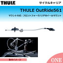 【Thule(スーリー)OutRide561】サイクルキャリア フロントフォーク/リアホイールマウント方式【幅広いホイールサイズに適応するリアクイックストラップ】自転車用キャリア プロユース向きのフォークマウントサイクルキャリア