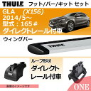 2014年5月〜 メルセデスベンツ GLA(X156)ダイレクトレール付車にベースキャリアを取り付けできるパック【Thule(スーリー) キャリアベースセット】ラピッドシステムTH753+ウィングバーシルバー TH961+取り付けキットTH4049の3点セット