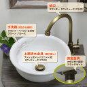 蛇口・手洗い器・排水口の手洗い4点セット スワンキー(アンティークブラス)×ラウンドベイスン 排水金具付き