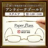 【記念限定カラー】アンティークゴールド【スクエア/+1.00 〜+3.00 】薄さ2mmの老眼鏡ペーパーグラス 男性 女性 おしゃれなリーディンググラス(シニアグラス)、PC老眼鏡、グッドデザインBEST100受賞