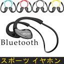 ショッピングbluetooth 耳かけ式 高音質 Bluetooth 大容量バッテリ 耳に自然にホールドするスポーツ用イヤハンガーモデルで抜群のフィット感 Bluetoothを搭載した全ての機器と接続して使用可能 多機種対応 携帯電話用 両耳 ワイヤレス デザイン おしゃれ スポーツ